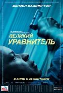 Смотреть фильм Великий уравнитель онлайн на KinoPod.ru платно