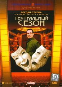 Смотреть Театральный сезон онлайн на Кинопод бесплатно
