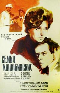 Смотреть Семья Коцюбинских онлайн на Кинопод бесплатно