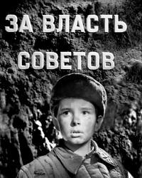 Смотреть За власть Советов онлайн на Кинопод бесплатно