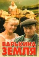 Смотреть фильм Варькина земля онлайн на KinoPod.ru бесплатно