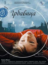 Смотреть Грбавица онлайн на Кинопод бесплатно
