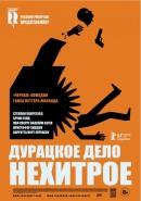 Смотреть фильм Дурацкое дело нехитрое онлайн на KinoPod.ru бесплатно