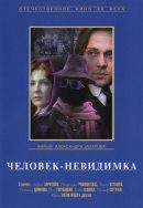 Смотреть фильм Человек-невидимка онлайн на KinoPod.ru бесплатно