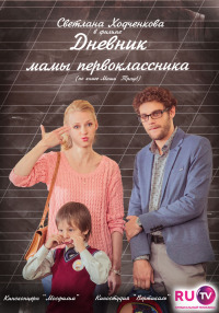 Смотреть Дневник мамы первоклассника онлайн на Кинопод бесплатно