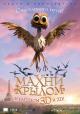 Смотреть фильм Махни крылом! онлайн на Кинопод бесплатно