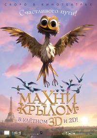 Смотреть Махни крылом! онлайн на Кинопод бесплатно