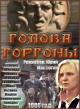 Смотреть фильм Голова Горгоны онлайн на Кинопод бесплатно
