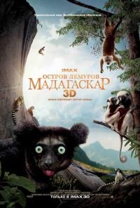 Смотреть Остров лемуров: Мадагаскар онлайн на Кинопод бесплатно