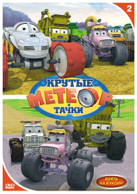 Смотреть Метеор и крутые тачки онлайн на KinoPod.ru бесплатно