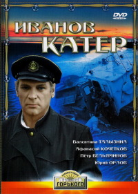 Смотреть Иванов катер онлайн на Кинопод бесплатно