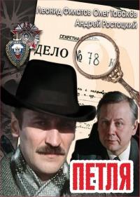Смотреть Петля онлайн на Кинопод бесплатно