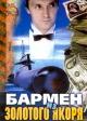 Смотреть фильм Бармен из «Золотого якоря» онлайн на Кинопод бесплатно