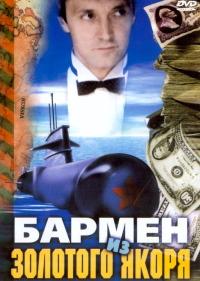 Смотреть Бармен из «Золотого якоря» онлайн на Кинопод бесплатно