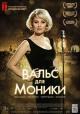 Смотреть фильм Вальс для Моники онлайн на Кинопод бесплатно