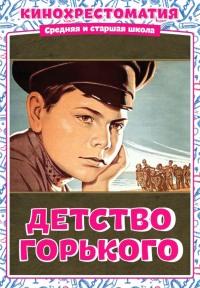 Смотреть Детство Горького онлайн на Кинопод бесплатно