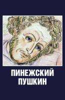 Смотреть фильм Пинежский Пушкин онлайн на Кинопод бесплатно