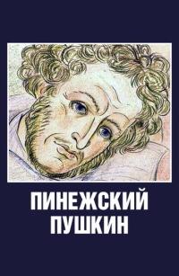 Смотреть Пинежский Пушкин онлайн на Кинопод бесплатно