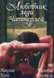 Смотреть фильм Любовник леди Чаттерлей онлайн на Кинопод бесплатно