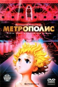 Смотреть Метрополис онлайн на Кинопод бесплатно