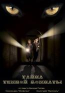 Смотреть фильм Тайна тёмной комнаты онлайн на Кинопод бесплатно