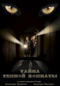 Смотреть Тайна тёмной комнаты онлайн на Кинопод бесплатно