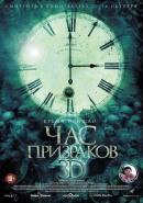 Смотреть фильм Час призраков 2 онлайн на Кинопод бесплатно