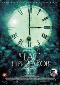 Смотреть Час призраков 2 онлайн на Кинопод бесплатно