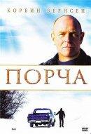 Смотреть фильм Порча онлайн на KinoPod.ru платно