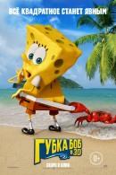 Смотреть фильм Губка Боб в 3D онлайн на KinoPod.ru бесплатно