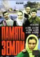 Смотреть фильм Память земли онлайн на Кинопод бесплатно