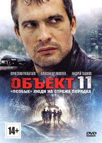 Смотреть Объект 11 онлайн на Кинопод бесплатно