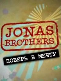 Смотреть Jonas Brothers: Живя мечтой онлайн на Кинопод бесплатно