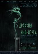 Смотреть фильм Драконы Нью-Йорка онлайн на Кинопод бесплатно