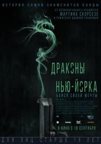 Смотреть Драконы Нью-Йорка онлайн на Кинопод бесплатно