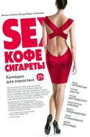 Смотреть фильм Sex, кофе, сигареты онлайн на KinoPod.ru бесплатно