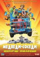 Смотреть фильм Медведи-соседи: Невероятные приключения онлайн на Кинопод бесплатно