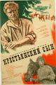 Смотреть фильм Крестьянский сын онлайн на Кинопод бесплатно