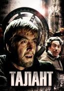 Смотреть фильм Талант онлайн на KinoPod.ru бесплатно