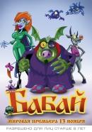 Смотреть фильм Бабай онлайн на Кинопод бесплатно