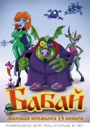Смотреть фильм Бабай онлайн на KinoPod.ru бесплатно