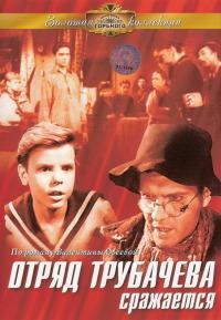Смотреть Отряд Трубачёва сражается онлайн на Кинопод бесплатно