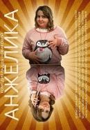 Смотреть фильм Анжелика онлайн на KinoPod.ru бесплатно