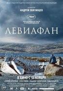 Смотреть фильм Левиафан онлайн на Кинопод бесплатно