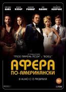 Смотреть фильм Афера по-американски онлайн на Кинопод бесплатно