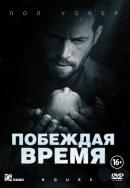 Смотреть фильм Побеждая время онлайн на Кинопод бесплатно