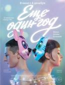 Смотреть фильм Еще один год онлайн на Кинопод бесплатно