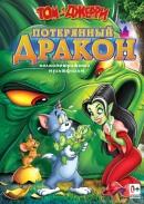 Смотреть фильм Том и Джерри: Потерянный дракон онлайн на KinoPod.ru платно