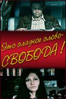 Смотреть фильм Это сладкое слово – свобода! онлайн на KinoPod.ru бесплатно