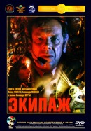 Смотреть фильм Экипаж онлайн на KinoPod.ru бесплатно